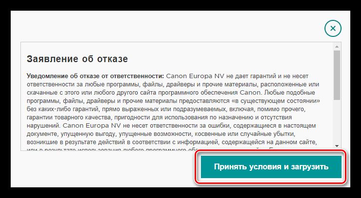 Принятие отказа от ответственности при загрузке драйвера сканера CanoScan LiDE 100 с официального сайта