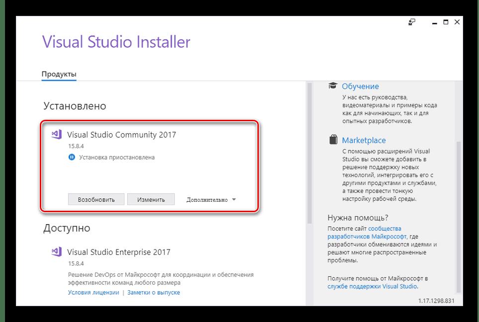 Приостановленное скачивание Visual Studio