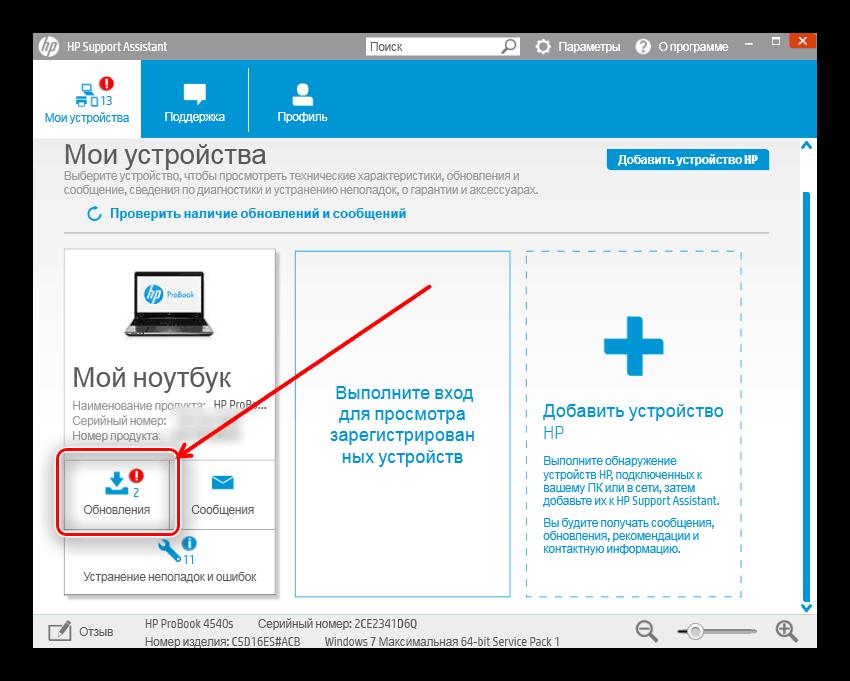 Приступить к установке обновлений в HP Support Assistant для установки драйверов к HP LaserJet M1536dnf MFP