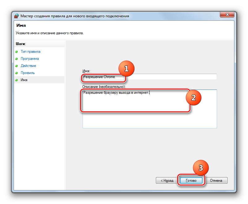 Присвоение имени правилу в Мастере создания правила для нового входящего подключения в брандмаэуре в Windows 7