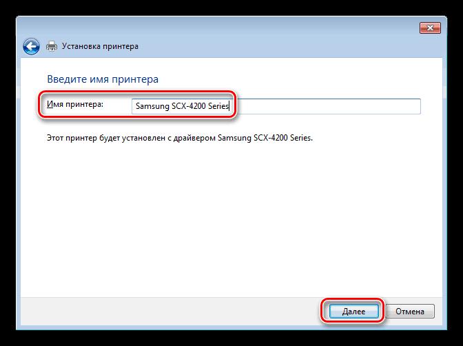 Присвоение имени устройству при установке драйвера для принтера Samsung SCX 4220 в Windows 7