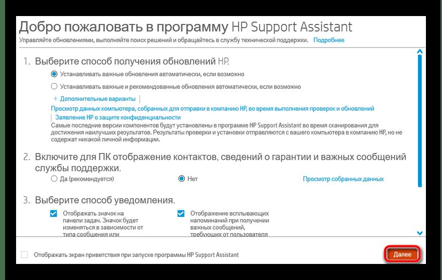 Приветственное окно программы HP Support Assistant