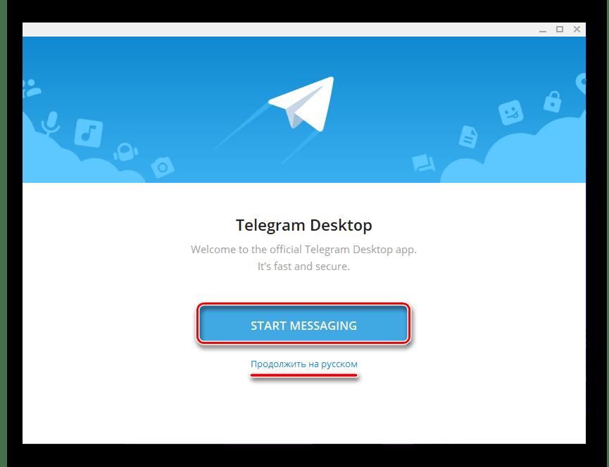 Продолжить использование на русском языка Telegram на компьютере
