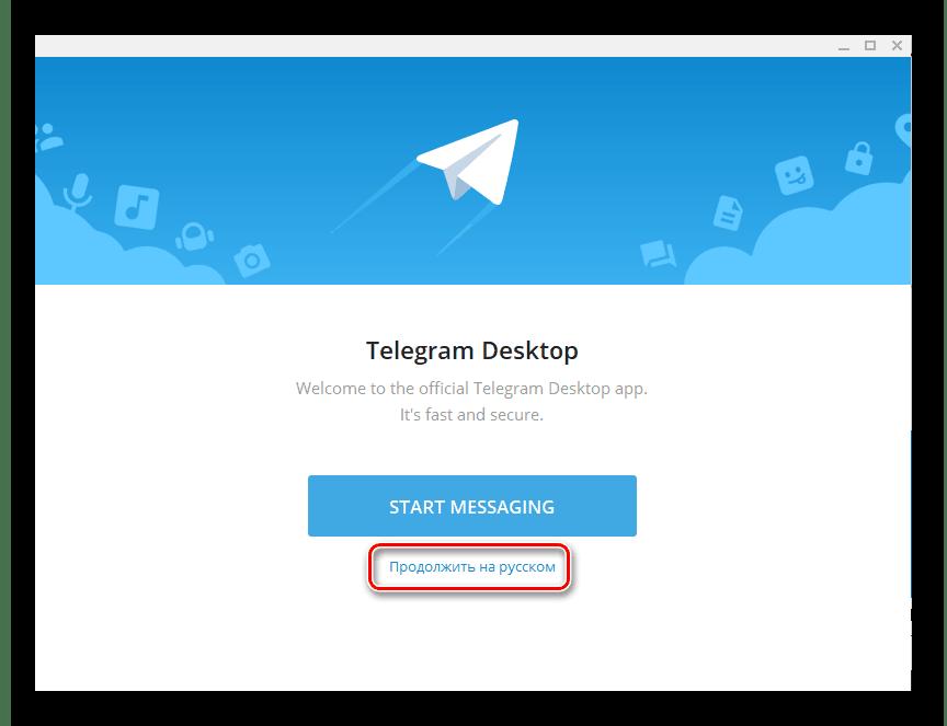 Продолжить использовать на русском Telegram для компьютера