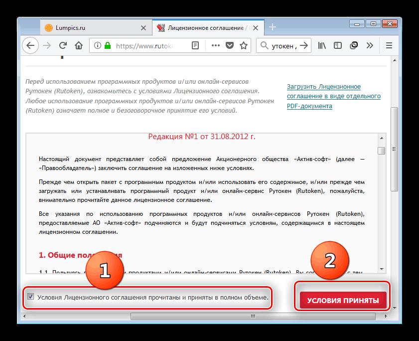 Продолжить загрузку модуля Рутокен для КриптоПро для установки драйверов к устройству