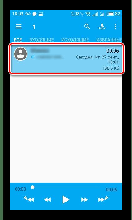 Прослушать запись разговора в приложении CallRec