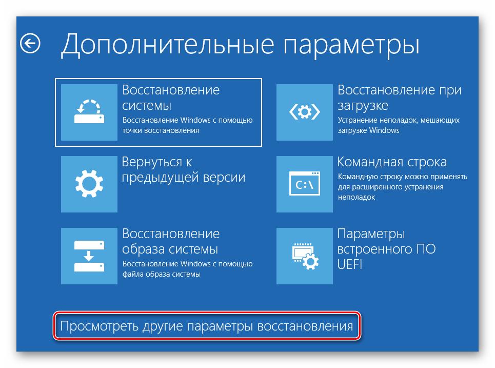 Просмотр дополнительных параметров загрузки Windows 10