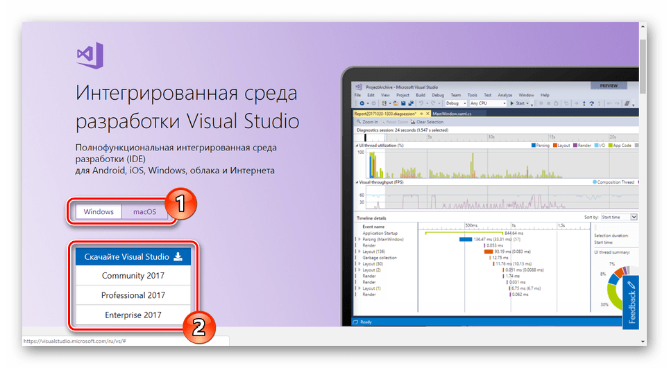 Просмотр информации о Visual Studio на сайте