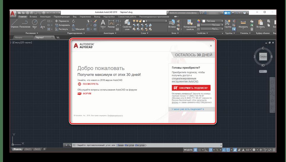 Просмотр информации о лицензии в AutoCAD