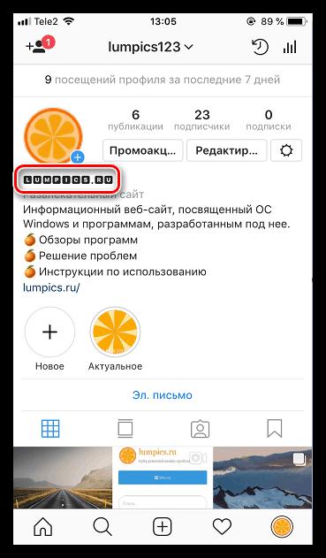 Просмотр нового шрифта в приложении Instagram