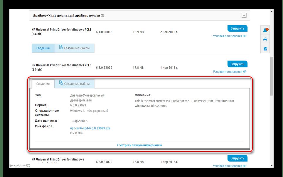 Просмотр полного списка драйверов на сайте HP