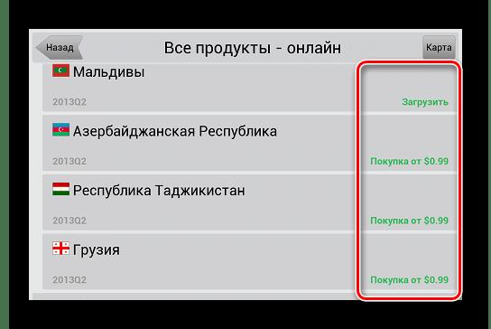 Просмотр раздела Все продукты на навигаторе