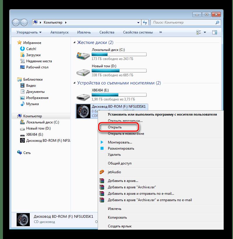 Просмотреть директорию диска Windows 7