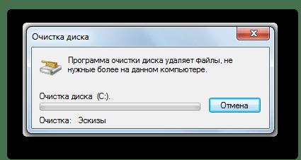 Процедура удаление мусора в окне системной утилиты для очистки дисков в Windows 7