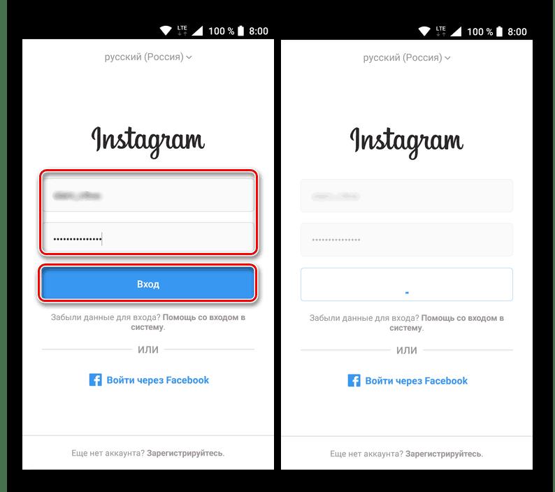Процедура входа в приложение Instagram для Android