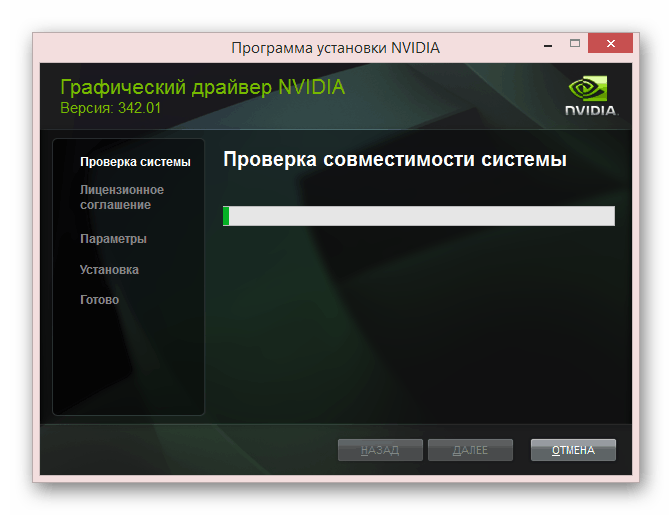 Процесс проверки системы для установки видеодрайвера