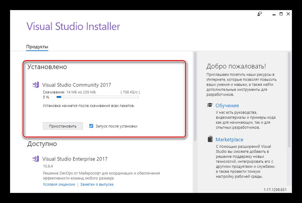 Процесс скачивания Visual Studio