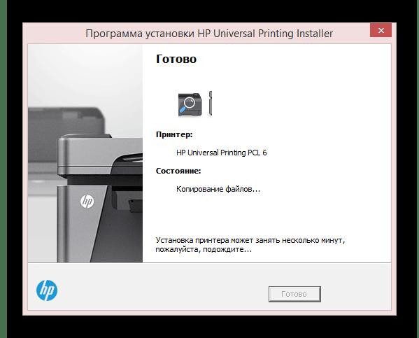 Процесс установки драйвера для принтера HP
