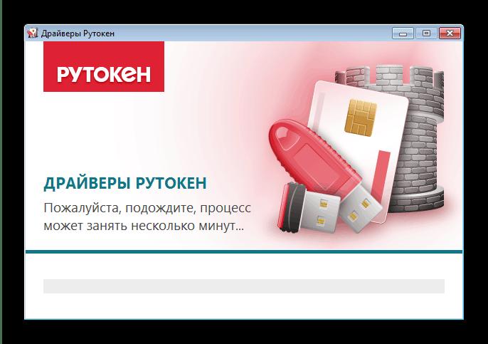 Процесс установки драйверов Рутокен для КриптоПро