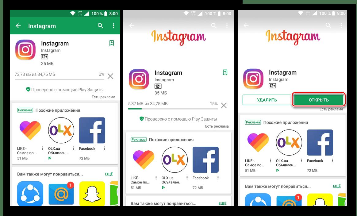 Процесс установки в Google Play Маркете приложения Instagram для Android