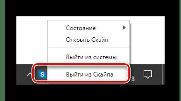 Процесс выхода из Skype для Windows
