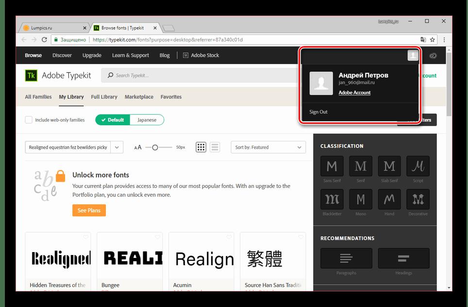 Проверка авторизации на официальном сайте Typekit
