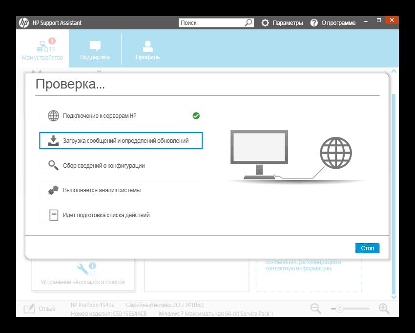 Проверка обновлений в HP Support Assistant для установки драйверов к HP LaserJet M1536dnf MFP