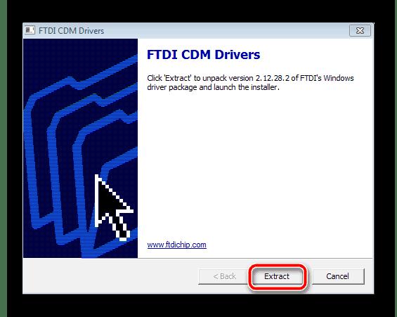 Распаковать все файлы для FT232R USB UART