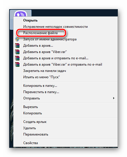 Расположение файла в Windows 7