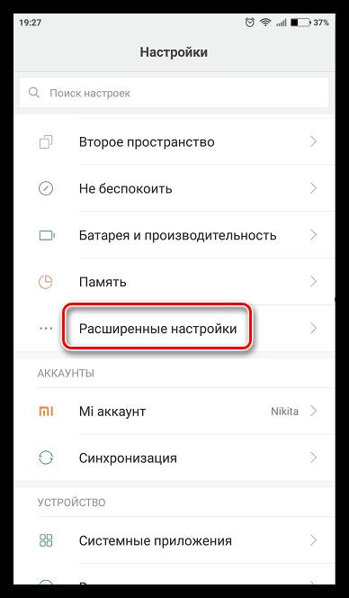 Расширенные настройки на Android