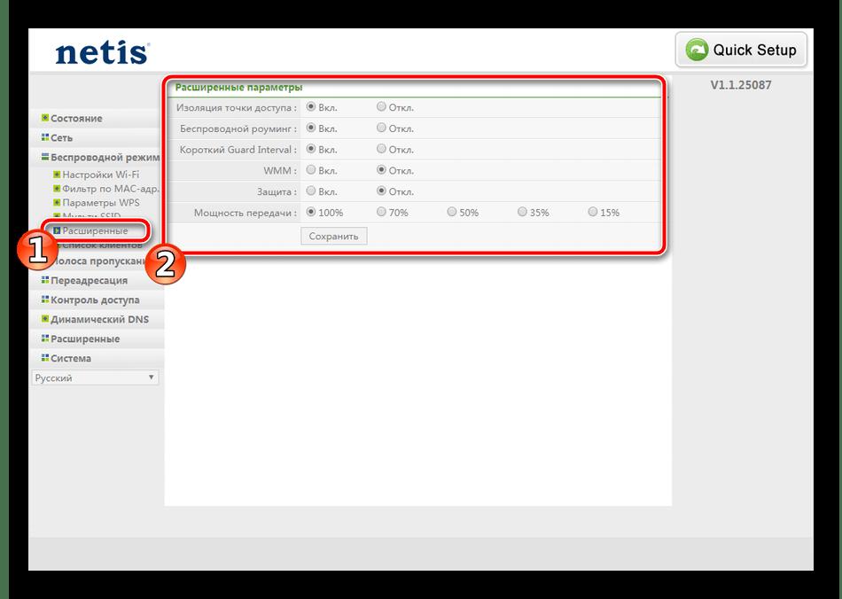Расширенные параметры роутера Netis