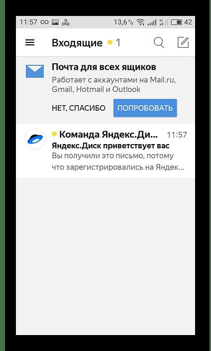 Раздел с входящими письмами Яндекс.Почта