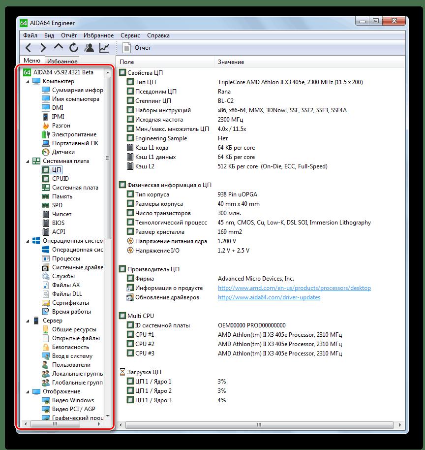 Разделы меню в программе AIDA64 в Windows 7