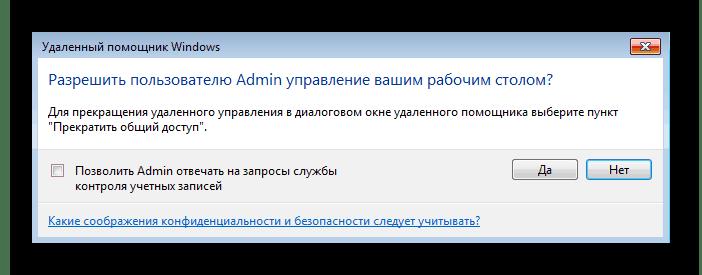 Разрешение для управления рабочим столом Windows 7