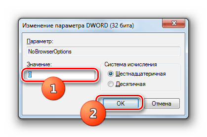 Разрешение редактирования свойств обозревателя путем изменения значения параметра NoBrowserOptions в Редакторе реестра в Windows 7