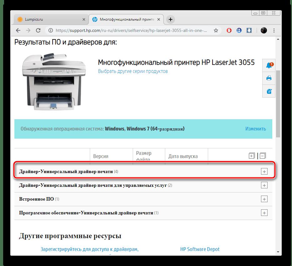 Развернуть список драйверов HP LaserJet 3055