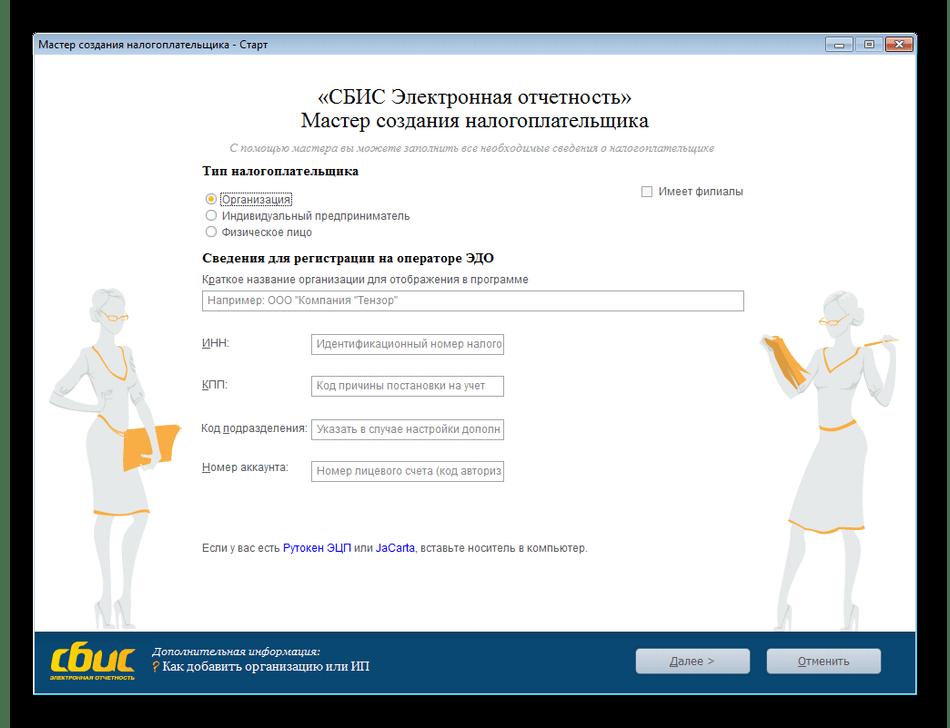 Регистрация пользователя в СБИС