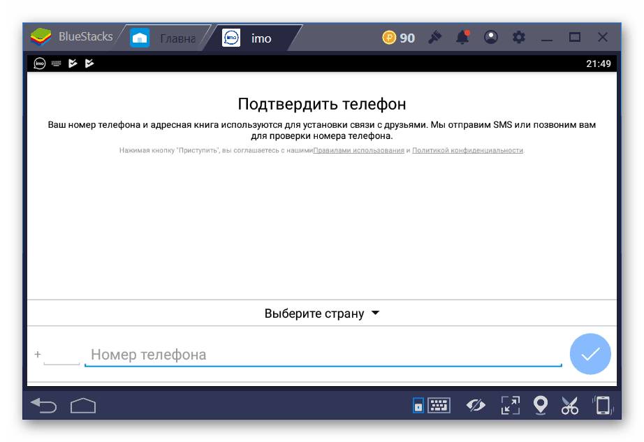 Регистрация в imo через BlueStacks