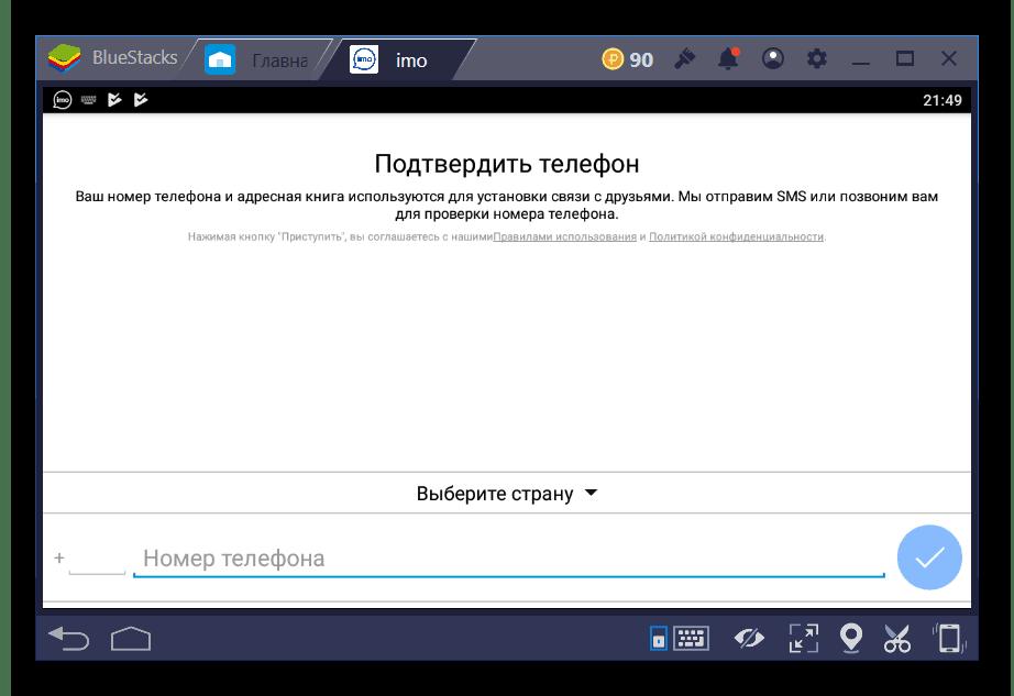 Регистрация в imo через BlueStacks