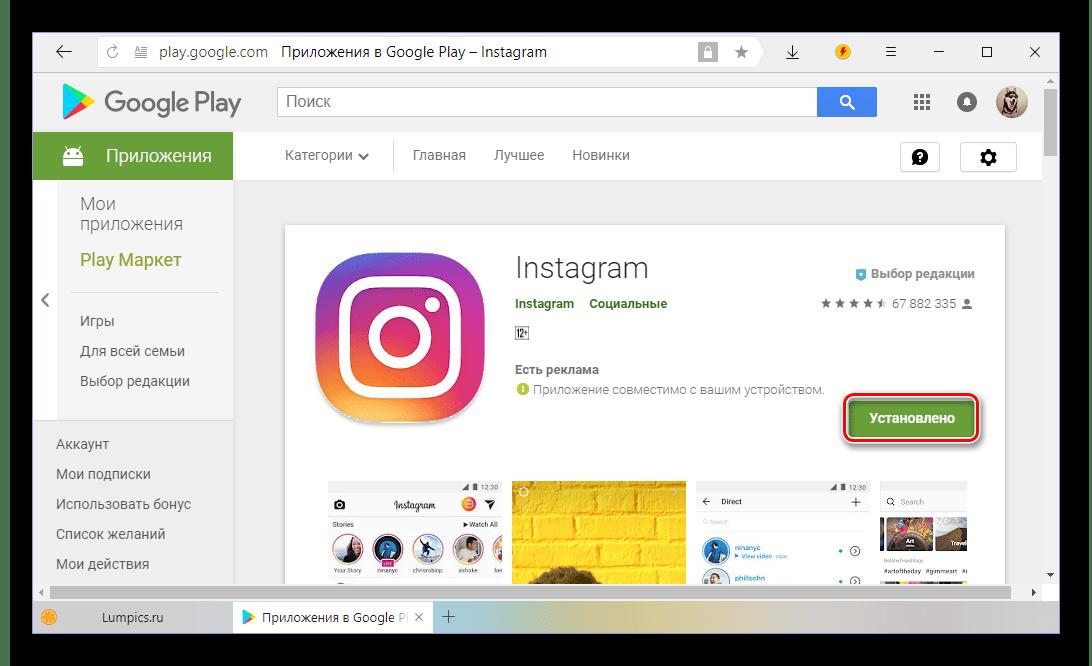 Результат установки из Google Play Маркета приложения Instagram для Android