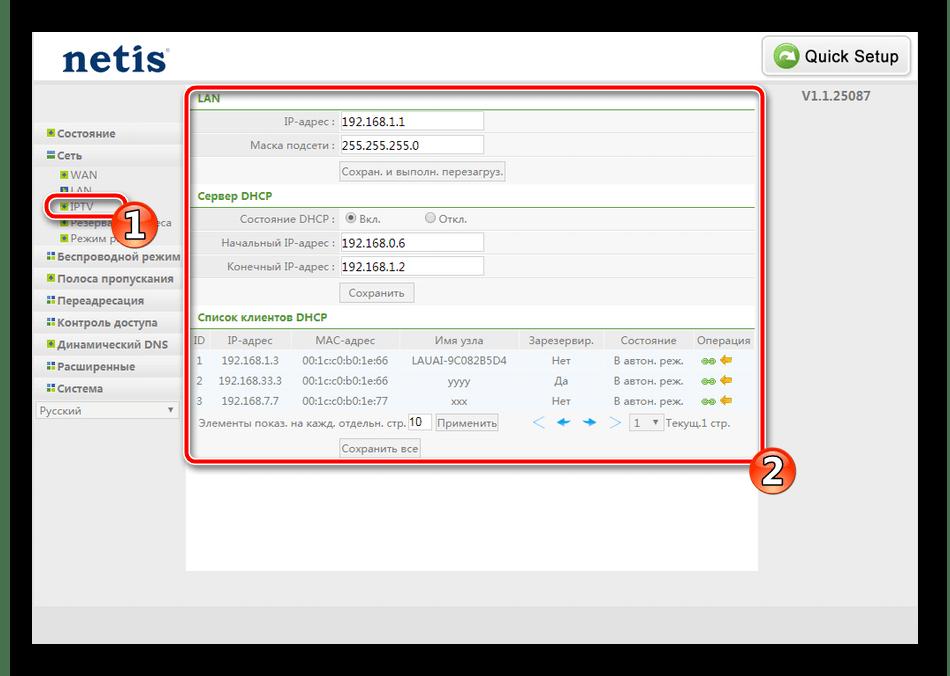 Ручное изменение IP-адреса в Netis
