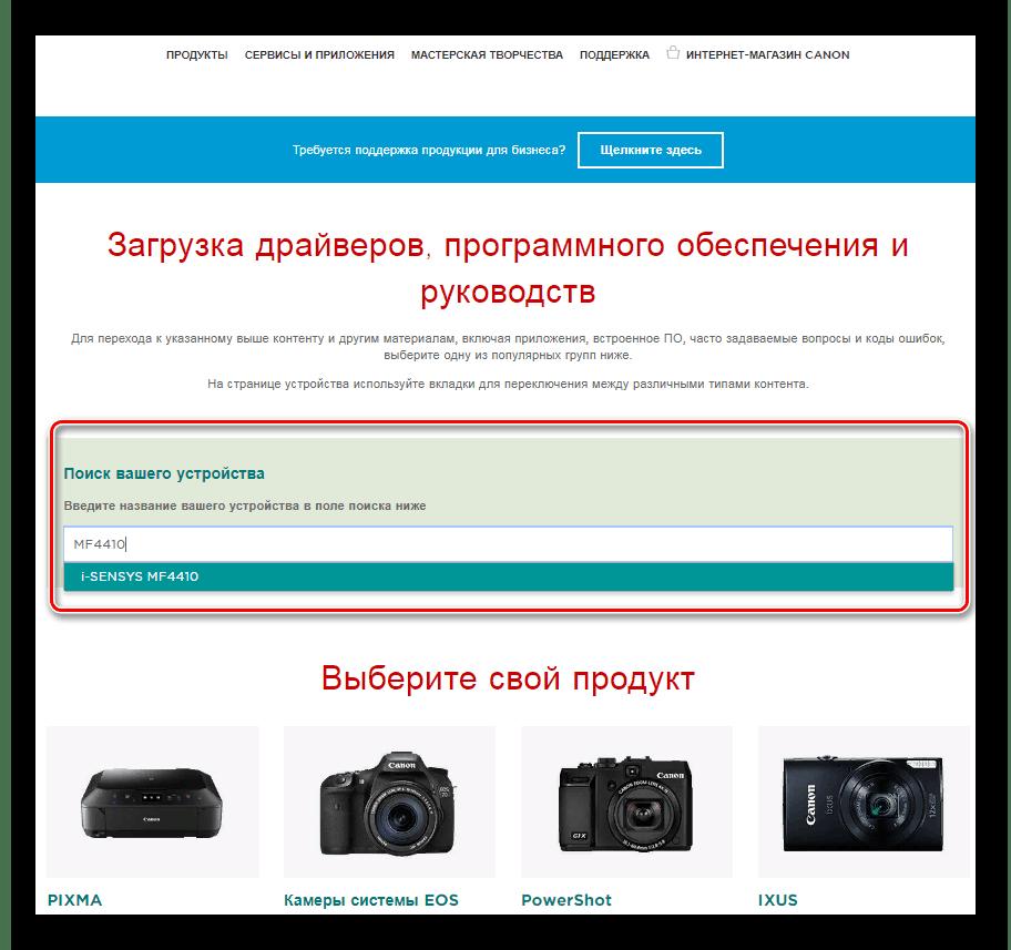 Ручной поиск драйвера для Canon MF4410 на официальном сайте