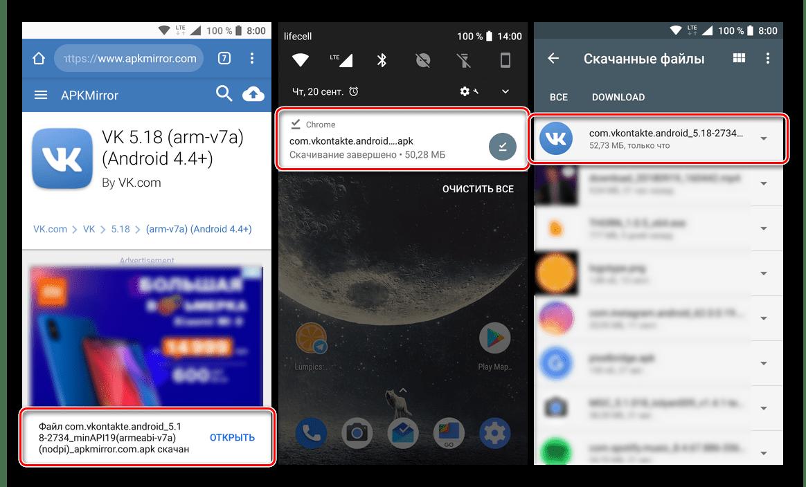 Скачанный APK-файл готов к установке приложения ВКонтакте для Android