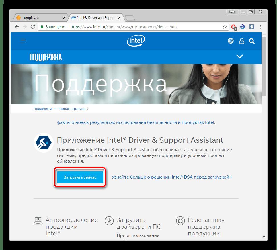 Скачать Intel Driver Support Assistant