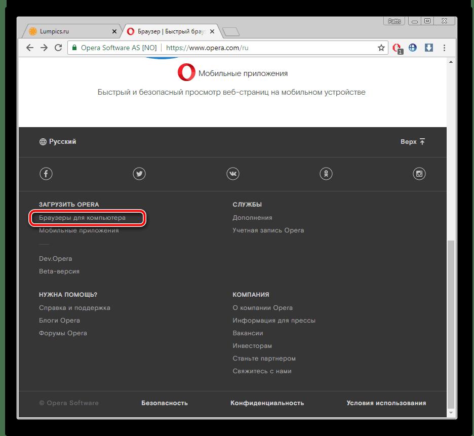 Скачать браузер Opera для компьютера
