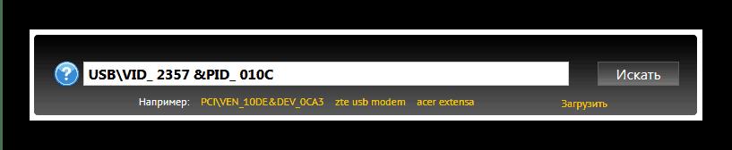 Скачать драйвера для TP-Link TL-WN722N с помощью ИД