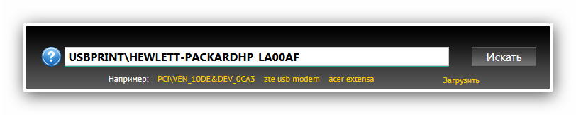 Скачать драйвера для hp 2055 с помощью ИД