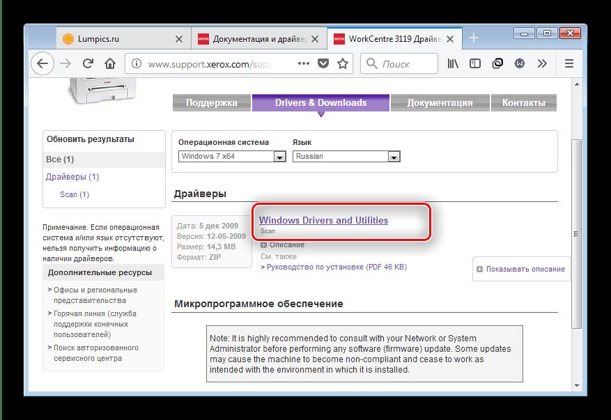 Скачать драйвера к Xerox Workcentre 3119 на официальном сайте