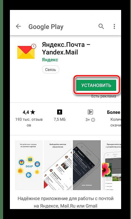 Скачать мобильное приложение Яндекс.Почта