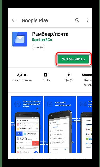 Скачать приложение Рамблер Почта